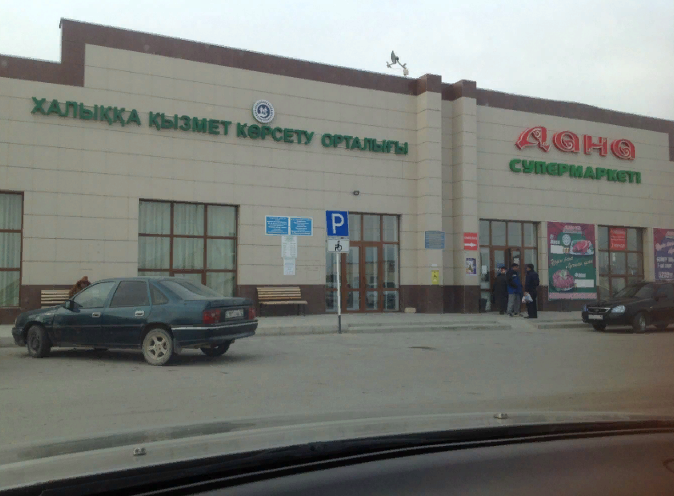 ЦОН Мунайлинского района