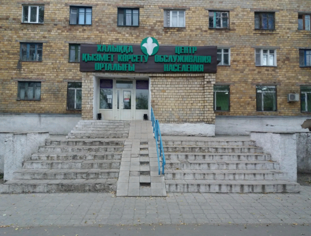 ЦОН №6 Октябрьский район Караганда