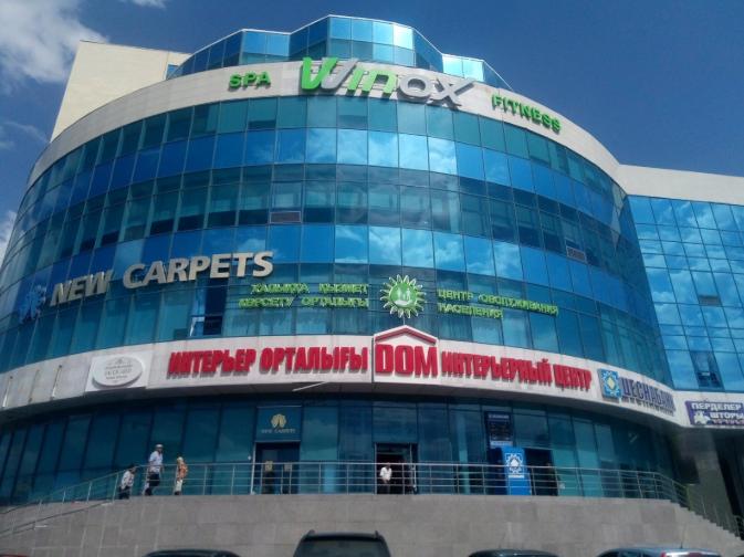 ЦОН №4 Алматинского района