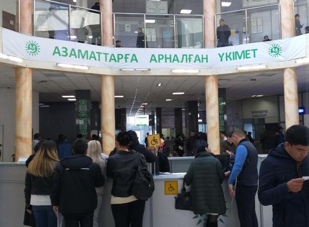 Специализированный ЦОН №1 город Алматы