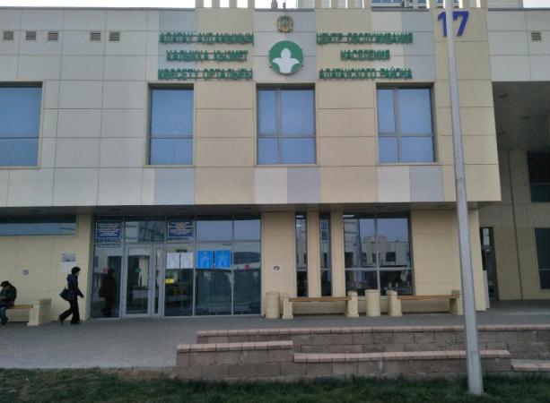 ЦОН Алатауского района