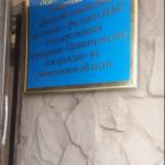 Центр Обслуживания Населения (ЦОН) в Красный Яр, аул(село) Красный Яр