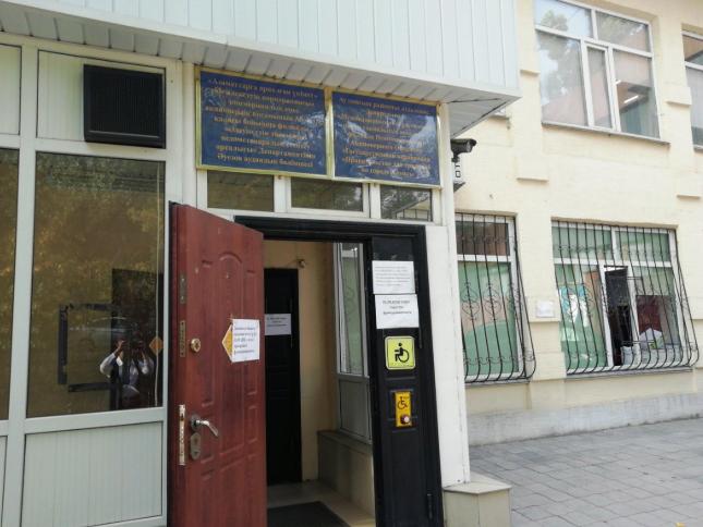 ГЦВП Ауэзовское отделение