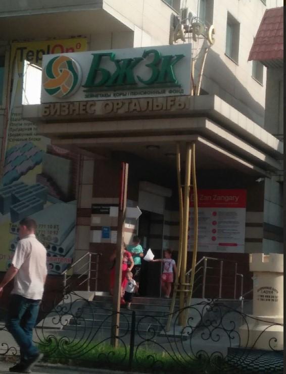ЕНПФ Абайский район отделение №2