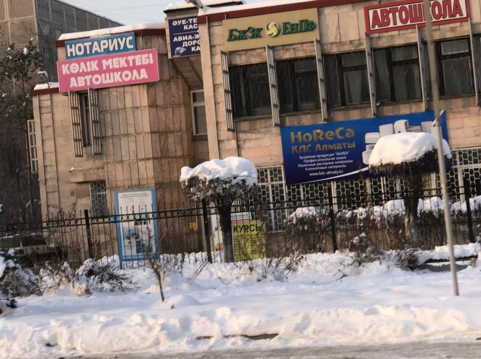 ЕНПФ Ауэзовское отделение
