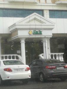 ЕНПФ Сарыаркинское отделение